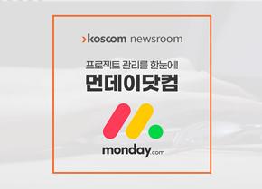 스마트워크│프로젝트 클라우드서비스 먼데이닷컴