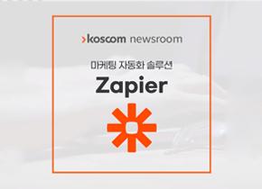 스마트워크│마케팅 자동화 솔루션 Zapier