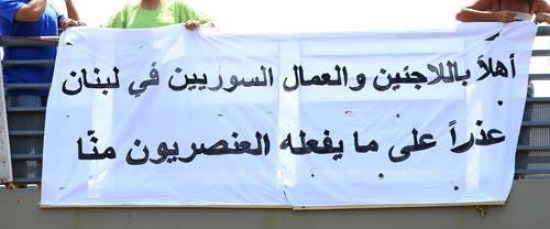 Beirut activists raise poster that reads: All Syrian refugees, workers are welcome, apologies for what the racist among us are doing | Source: antiracismmovement.com