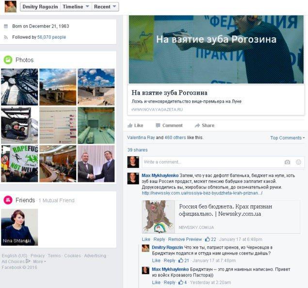 перед тиром Рогозин читает Newssky