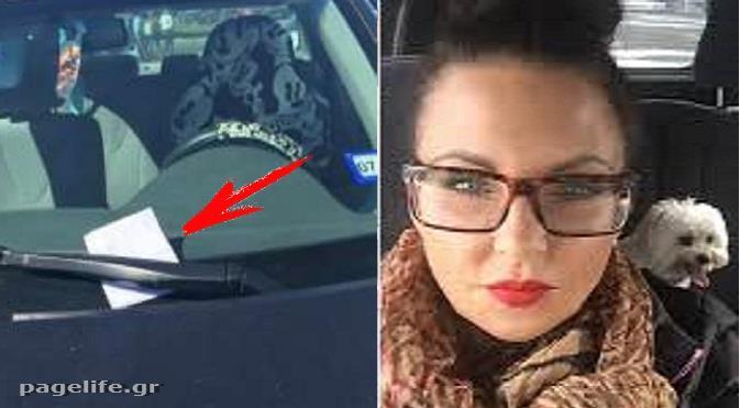 Μέθυσε & Αφησε το Αμάξι της όλο το Βράδυ Εξω απ' το Μαγαζί που διασκέδαζε!! Πάγωσε το Πρωί με το Σημείωμα που βρήκε