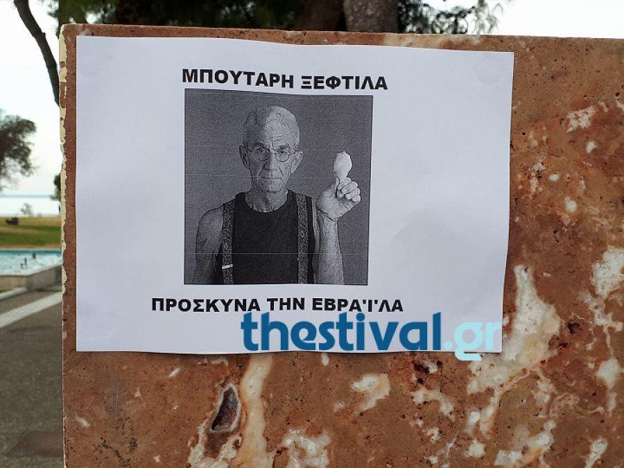 Φυλλάδια με συνθήματα κατά του Γιάννη Μπουτάρη στην πλατεία Λευκού Πύργου (ΦΩΤΟ)