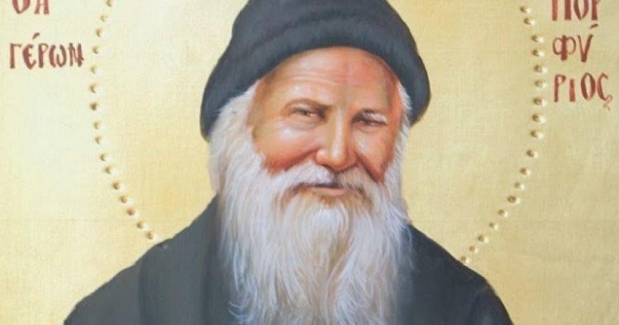 Άγιος Γέροντας Πορφύριος: «Η αγάπη δεν έχει σύνορα»