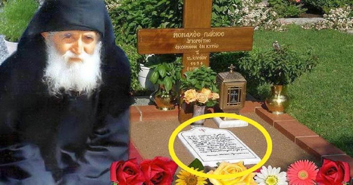 ΣΥΓΚΛΟΝΙΣΤΙΚΟ! Δείτε τι γράφει η πλάκα στον τάφο του Άγιου Παΐσιου… [Εικόνα]