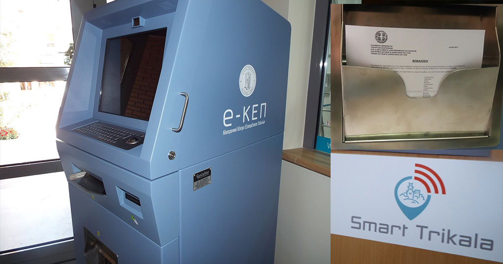 Tα Τρίκαλα έχουν εγκαταστήσει ATM πιστοποιητικών
