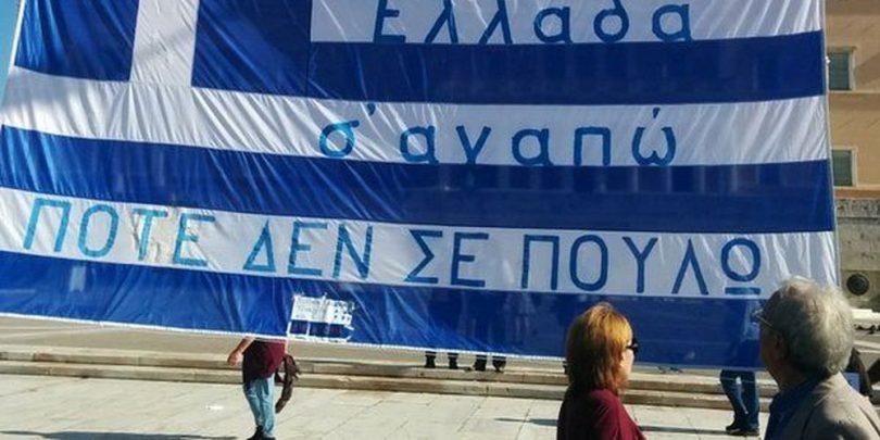 «Πατρίς, θρησκεία, οικογένεια» διαλέγουν οι νέοι Έλληνες σύμφωνα με έρευνα
