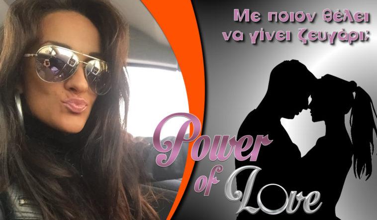 Power Of Love spoiler: Αυτή είναι η νέα παίκτρια που θέλει τον ΧΩΡΙΣΜΕΝΟ!