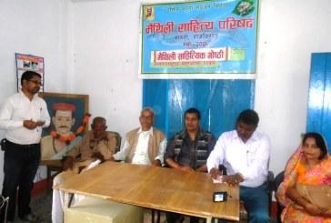 मैथिली साहित्य परिषद्द्वारा साहित्यिक गोष्ठि