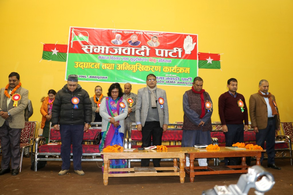 आन्दोलनको तयारीमा जुट्दै समाजवादी पार्टी