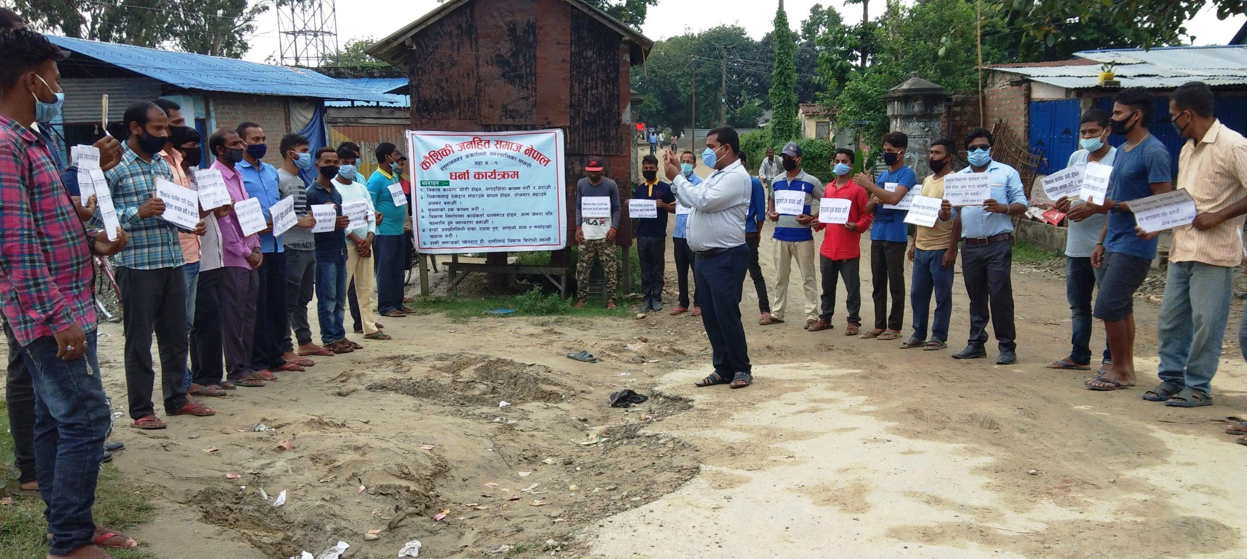 हनुमाननगर कंकालिनी नपाका जनप्रतिनिधिको मनमानी विरुद्ध युवाहरु आन्दोलित (भिडियोसहित)