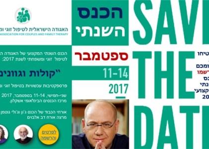 סדנת אב, בן והסיפור שלהם בכנס האגודה הישראלית לטיפול זוגי ומשפחתי