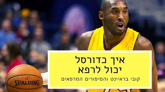 איך כדורסל יכול לרפא קובי בראיינט והסיפורים המרפאים