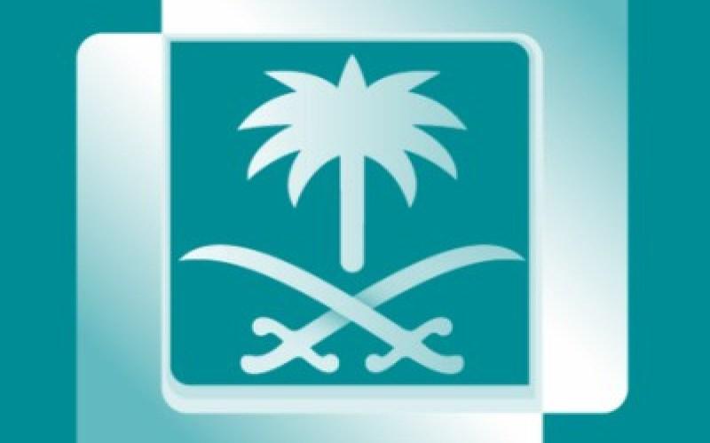 Saudi 2 Arabic السعودية