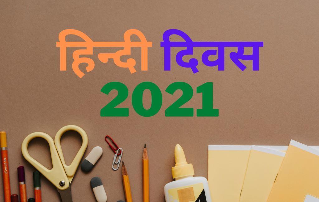 Hindi Diwas 2021 (5)