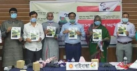 গাইবান্ধায় 'মুক্তিযুদ্ধের স্মৃতিকথা' শীর্ষক স্মরণিকার মোড়ক উন্মোচন