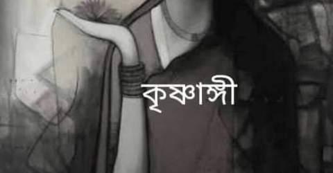 """কবিতা """"রূপহীনা"""" মোঃ সিয়াম হোসেন"""