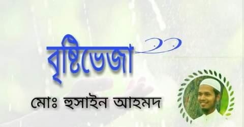 """হুসাইন আহমদ এর কবিতা  -""""বৃষ্টিভেজা"""""""