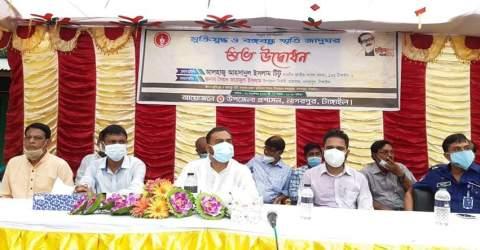 নাগরপুরে 'মুক্তিযুদ্ধ ও বঙ্গবন্ধু স্মৃতি জাদুঘর' উদ্বোধন