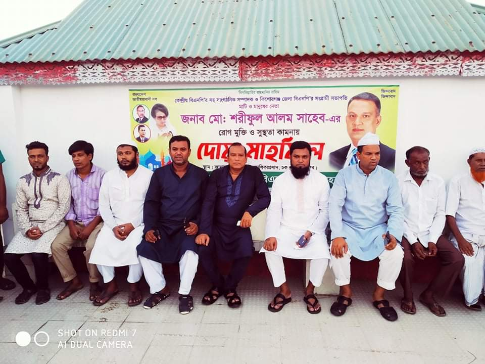 কিশোরগঞ্জ জেলা বিএনপির সভাপতি মোঃ শরীফুল আলম( সি.আই.পি)র রোগ মুক্তির জন্য দোয়া মাহফিল অনুষ্ঠিত হয়