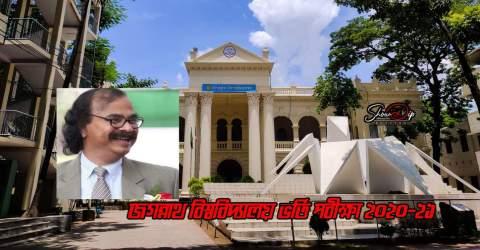 সমন্বিত ভর্তি পরীক্ষায় জগন্নাথ বিশ্ববিদ্যালয়