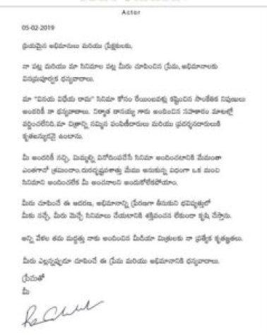 ramcharan press note