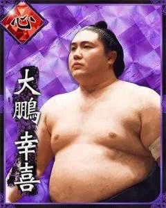 力士カード