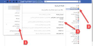 طريقة نقل جهات الاتصال التي فقدتها من الفيسبوك الي هاتفك