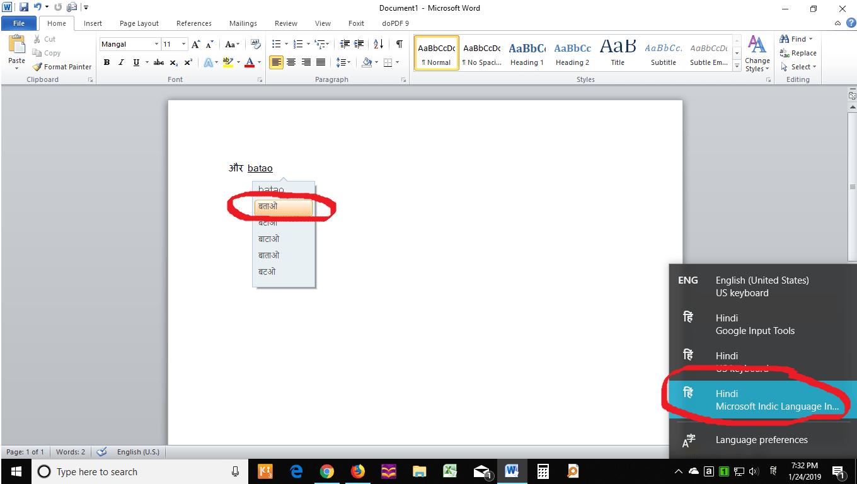 हिन्दी मे टाइप करे- Microsoft Indic Language