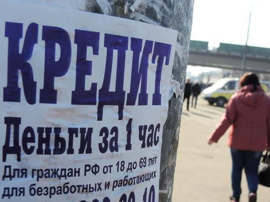 Долги россиян по микрозаймам достигли рекорда