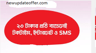 Airtel 23Tk Bundle Offer