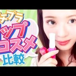 "<span class=""title"">【メイク】プチプラリップコスメ比較 松川あい編-HowTo Make Up-♡mimiTV♡</span>"