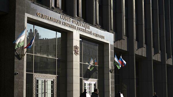 В Совфеде выберут первого зампреда конституционного комитета