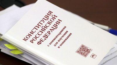 Предложения по поправкам в Конституцию направят в Госдуму до 2 марта