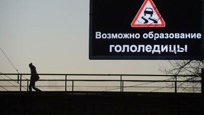 МЧС продлило экстренное предупреждение в Москве до вечера вторника