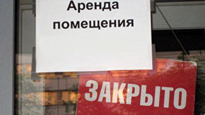 "В ""Опоре России"" предсказали закрытие миллиона предприятий до августа"