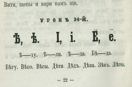Почему ижица, фита и ять ушли в прошлое русского языка