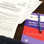 В процессуальных кодексах не допустят противоречий Конституции