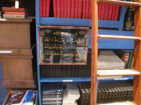 The set is primarily the bookstore owned by the grandfather, Jiddo.