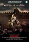 "The religious history of Punjab ""Dastaan E Sirhind"" announced, to be released in 2018"