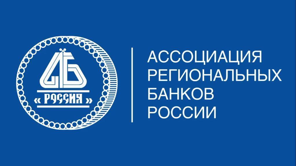 Ответ ЦБ РФ на письмо АРБ «О предложениях Ассоциации российских банков» - Ассоциация российских банков