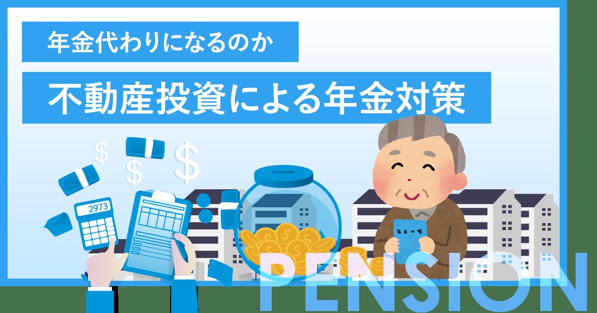 【年金代わりになるのか】不動産投資による年金対策について