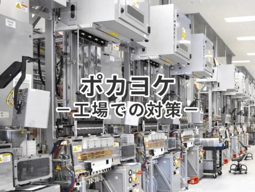 ポカヨケ・工場での対策