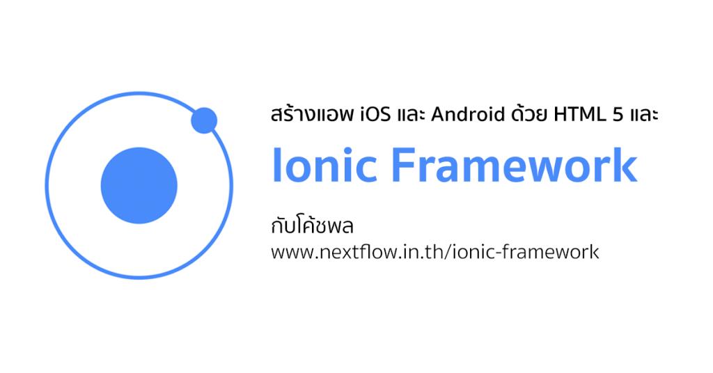 วิธีสร้างโปรเจค Mobile Application ด้วย Ionic Framework