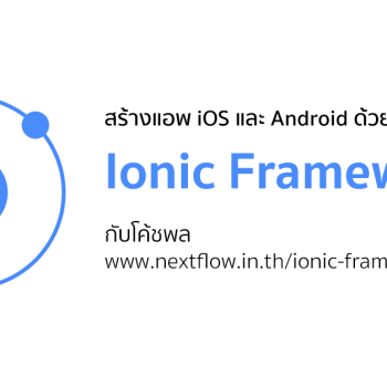 Learn-Ionic-Framework-with-Coach-pon--Thai