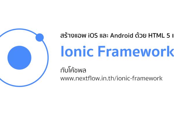 Learn-Ionic-Framework-with-Coach-pon--Thai