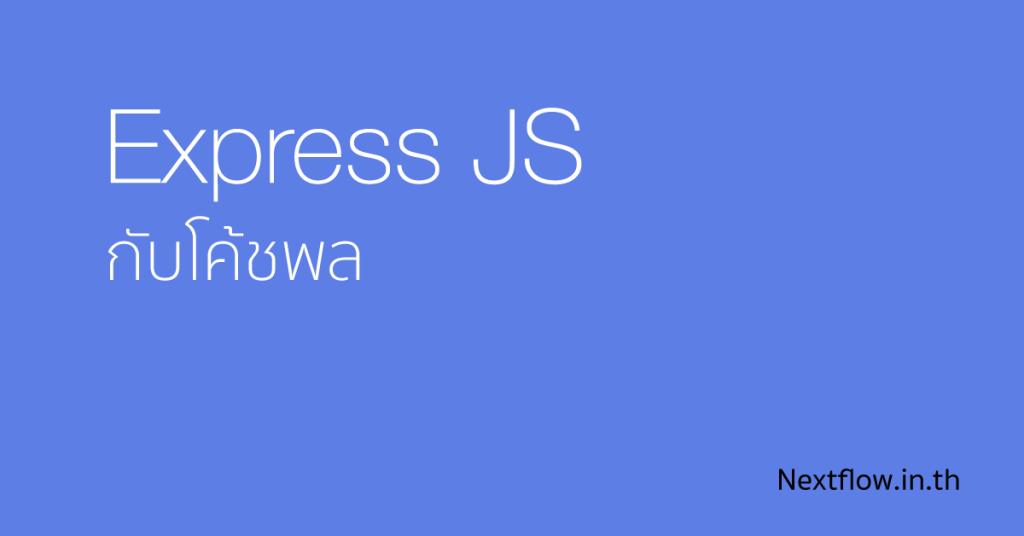 วิธีแก้ปัญหา Cannot find module 'depd' ใน Express JS