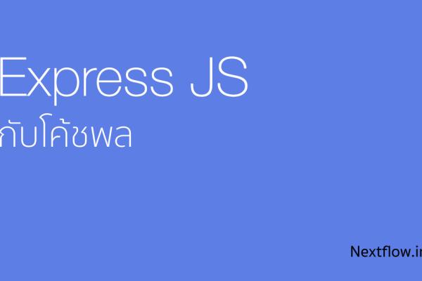 Express-JS-Banner