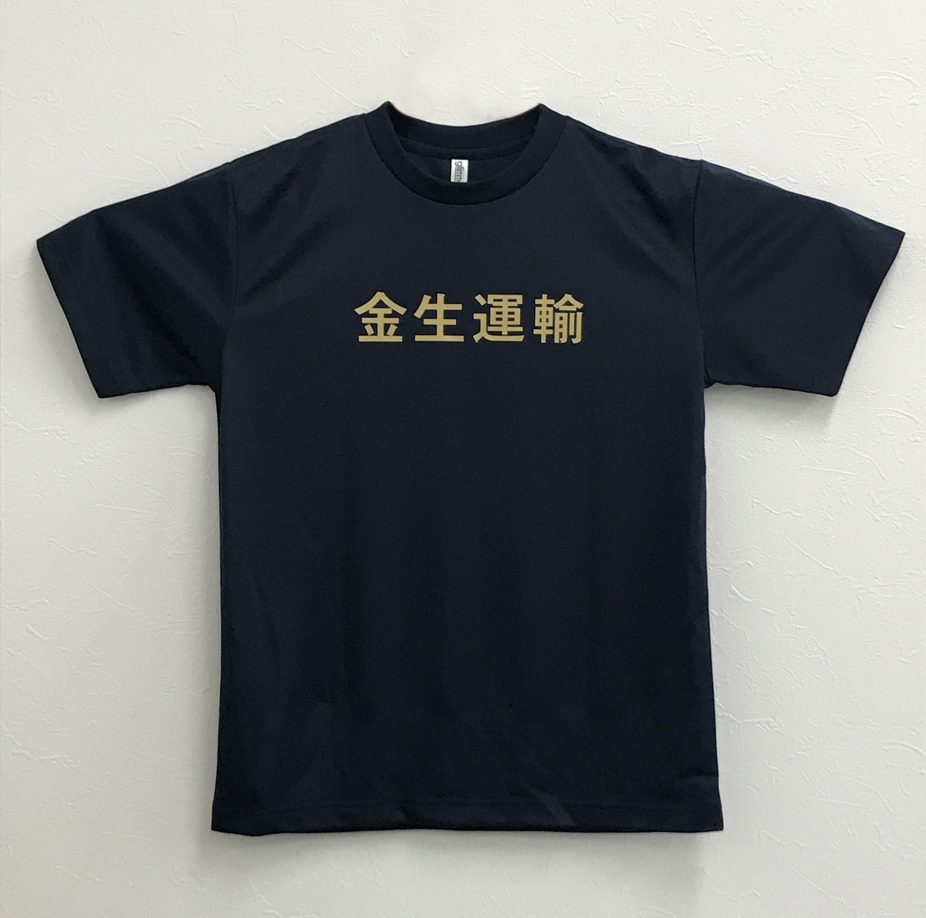 金生運輸Tシャツ