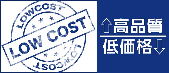 高品質で低価格の理由