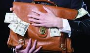 НАБУ розслідує розкрадання коштів держбанку, організоване нардепом